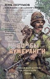 Фантастика в электронную книгу